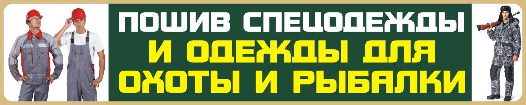 РЫНОК_пошив