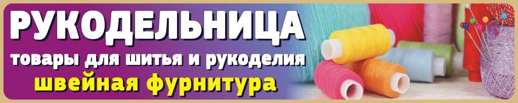 РЫНОК_рукодельница
