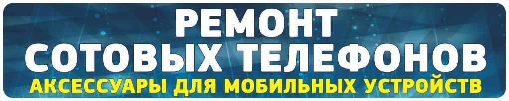 РЫНОК_сотовые