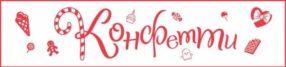 """Отдел """"Конфетти"""" Кондитерские изделия, печенье, торты, пирожные, мороженое и т.д."""