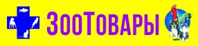 Ветеринарная аптека. Зоотовары. Понедельник - пятница с 09:00 до 21:00, суббота-воскресенье с 09:00 до 20:00. Тел. 8-913-012-09-37