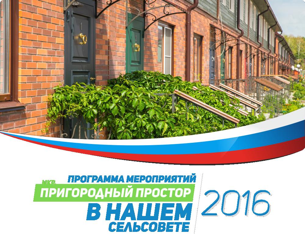 Программа 2016_4