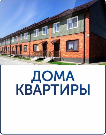 Дома_квартиры