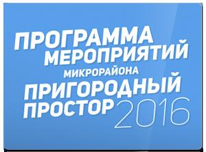 Программа-2016_плашка