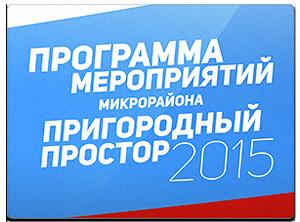 Программа2015