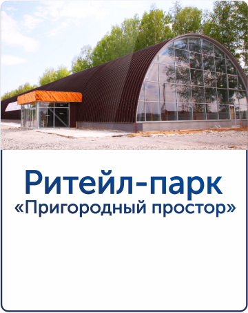 Ритейл-парк_Пригородный простор