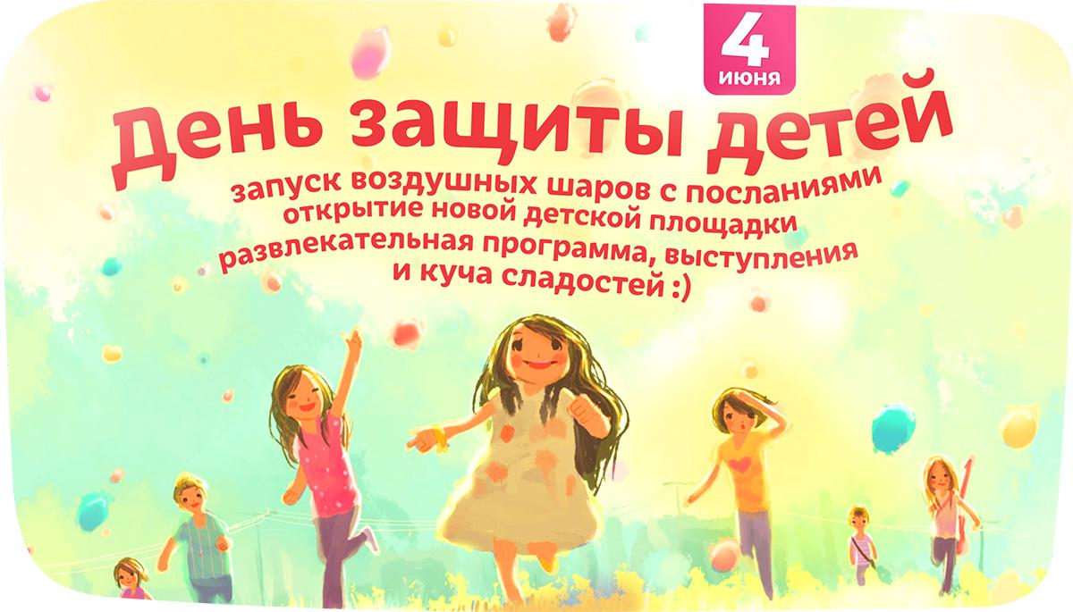 4 июня_главная_2
