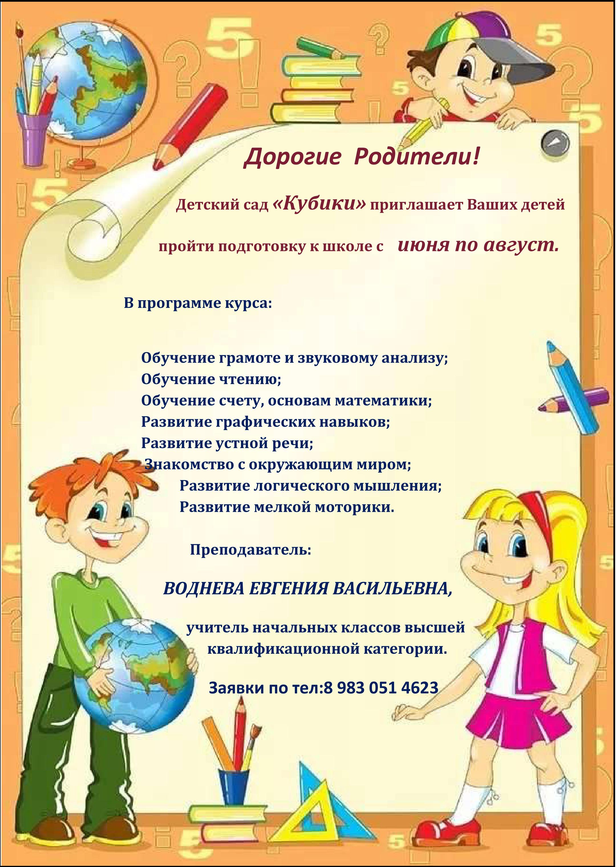 "Лицензия детского сада ""КУБИКИ"""