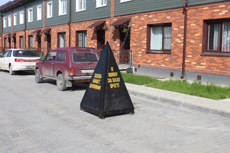 Многие жители нашего микрорайона не могли не заметить необычные бетонные пирамиды возле жилых домов. Это крайняя мера борьбы со злостными неплательщиками коммунальных услуг, которых к глубокому сожалению в нашем поселке, пока что меньше не становится!