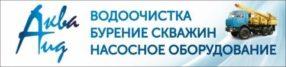 Магазин Аквагид. Понедельник-пятница с 10:00 до 19:00, суббота-воскресенье с 11:00 до 17:00. Тел. 277-20-20, 277-50-50