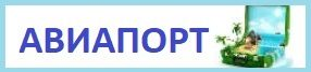 """Туристическая фирма """"АВИАПОРТ"""". Ежедневно с 10:00 до 19:00. Тел. 286-00-68, 8-913-724-72-88"""