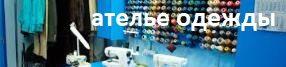 Ателье по ремонту одежды Ремонт и пошив одежды Понедельник - воскресенье с 10:00 до 20:00. Тел. 8-913-453-78-28