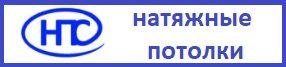 Натяжные потолки Сибири Натяжные потолки. Жалюзи. Вторник - пятница с 10:00 до 18:00, суббота с 10:00 до 16:00. Выходные: понедельник, воскресенье. Тел. (383) 263-34-09, 8-903-900-34-09