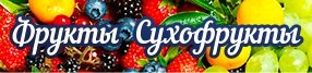 """Отдел """"Фрукты-сухофрукты"""" Всегда в большом ассортименте фрукты, овощи, сухофрукты."""