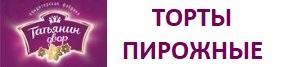 """Отдел """"Татьянин двор"""" Торты, пирожные."""
