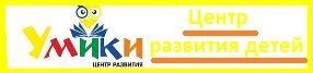 Детский познавательно-развлекательный центр Умики. Ежедневно с 10:00 до 20:00. Тел. 281-91-98